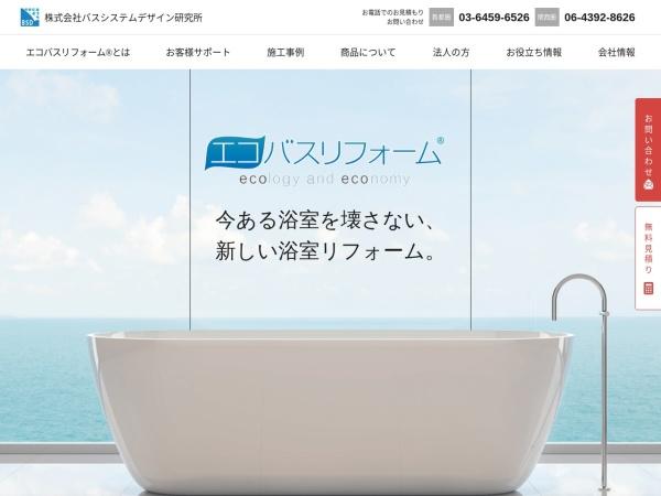 Screenshot of www.ecobath.com