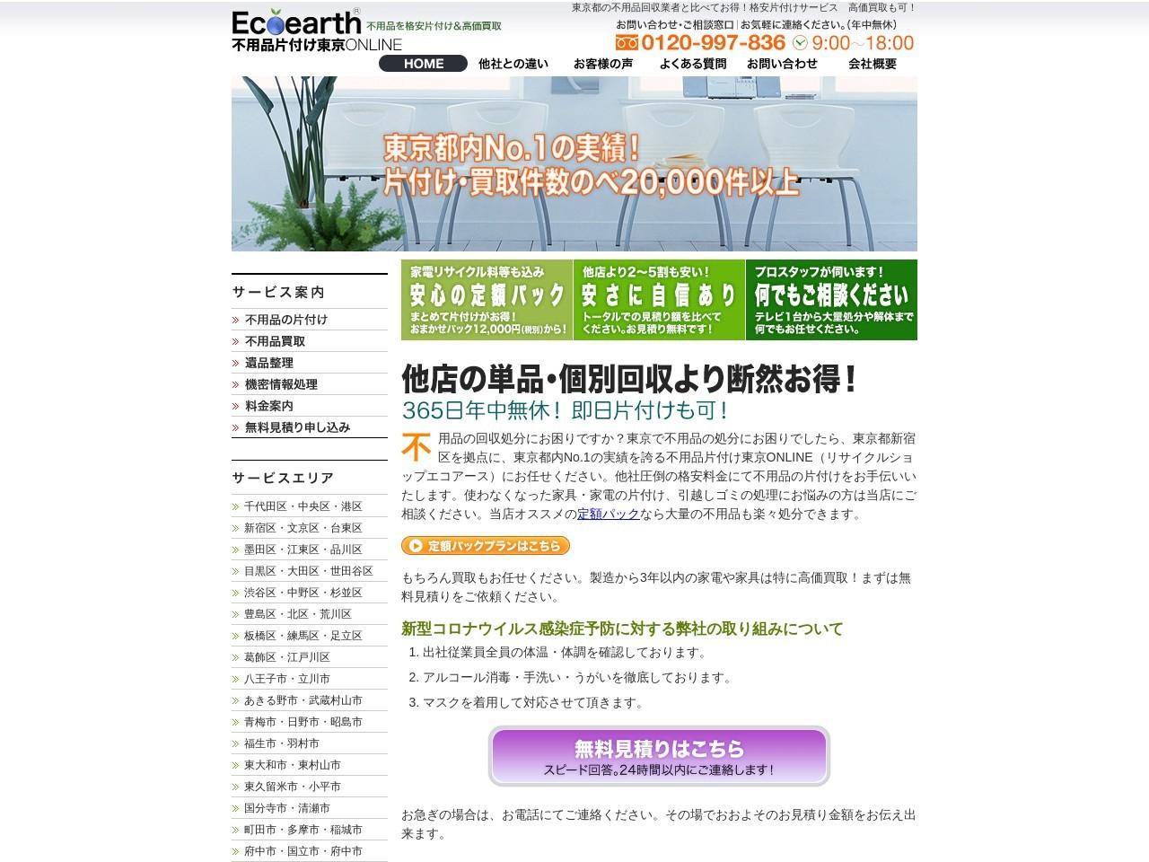 株式会社エコアース