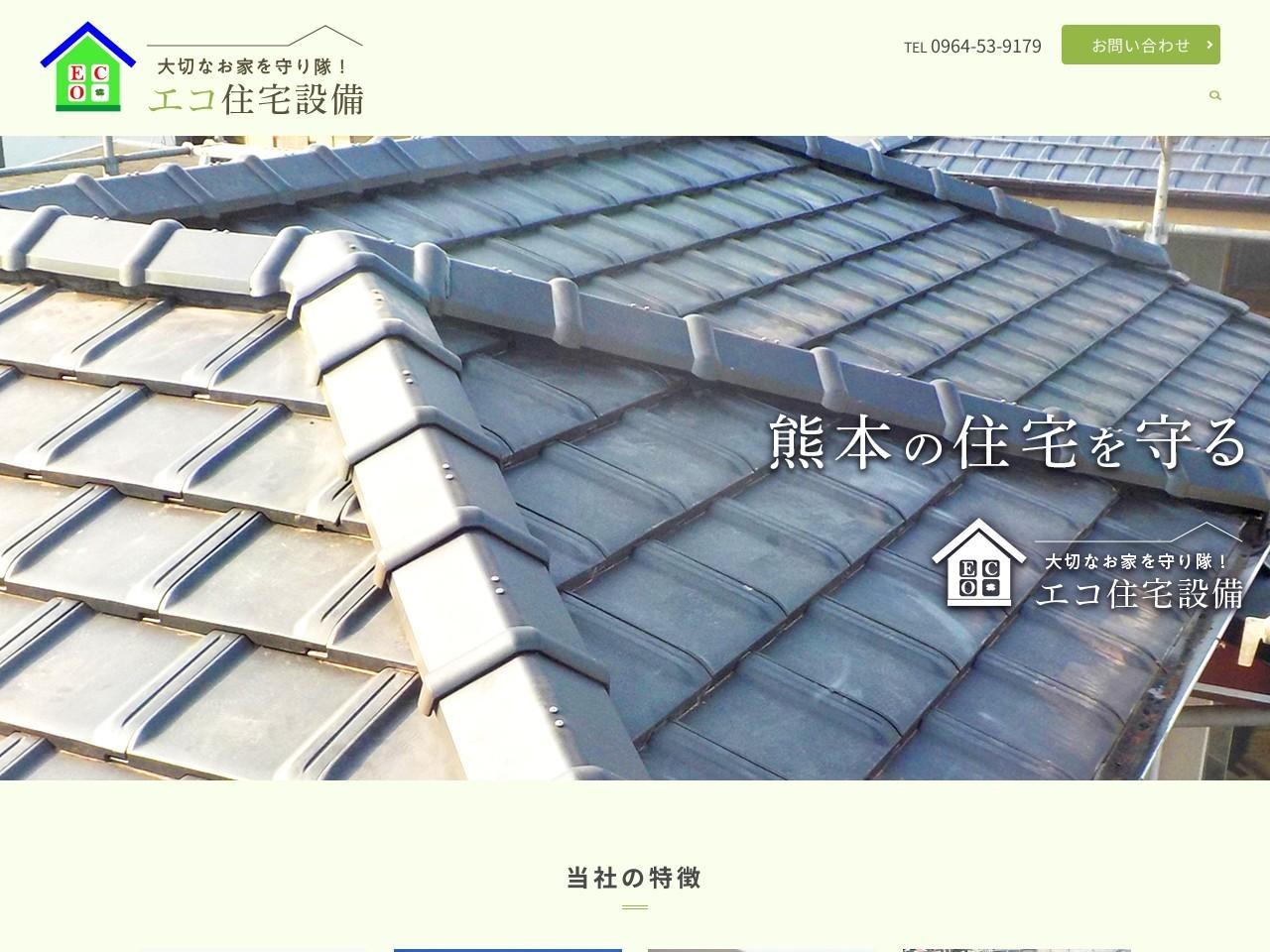 エコ住宅設備