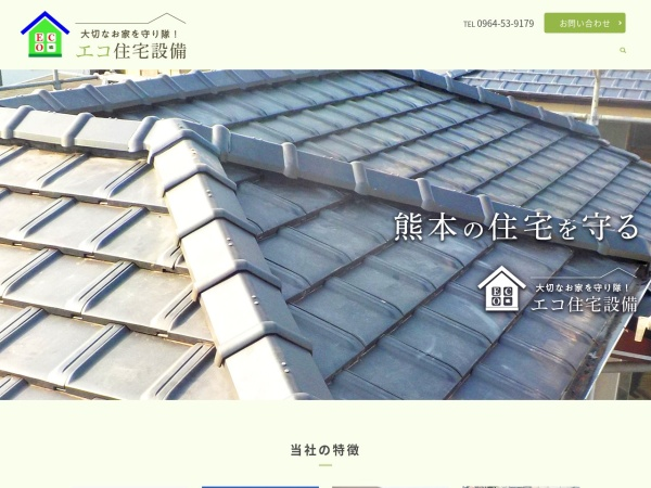 Screenshot of www.ecojyuutakusetubi.com
