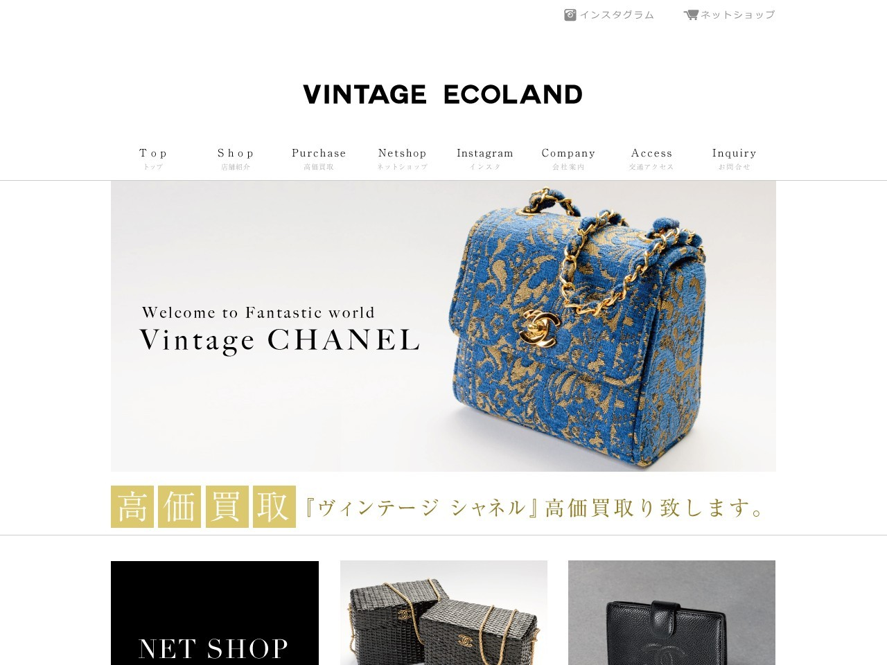 ヴィンテージ エコランド|ヴィンテージ シャネル・貴金属の高価買取 (愛知県名古屋市)
