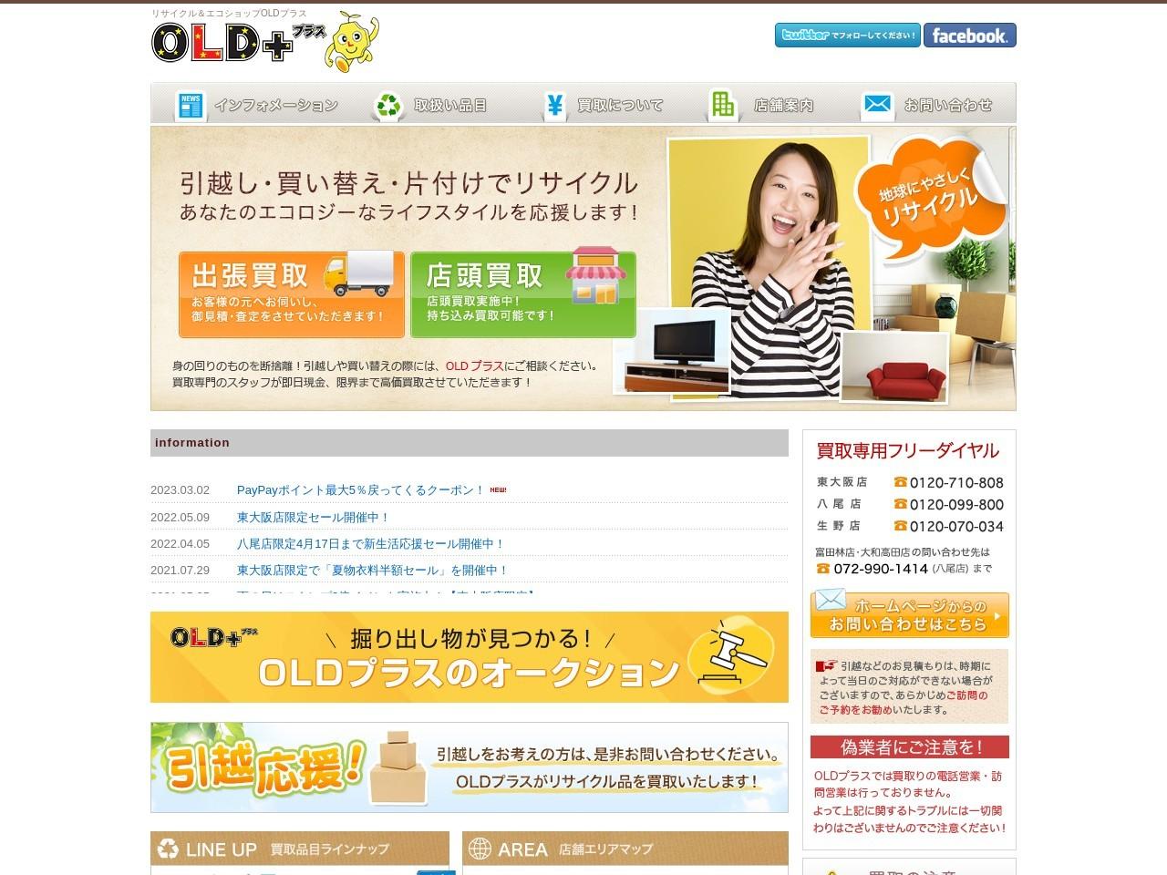 リサイクルショップ OLDプラス | 家具・家電の出張,買取,販売はOLDプラスへ