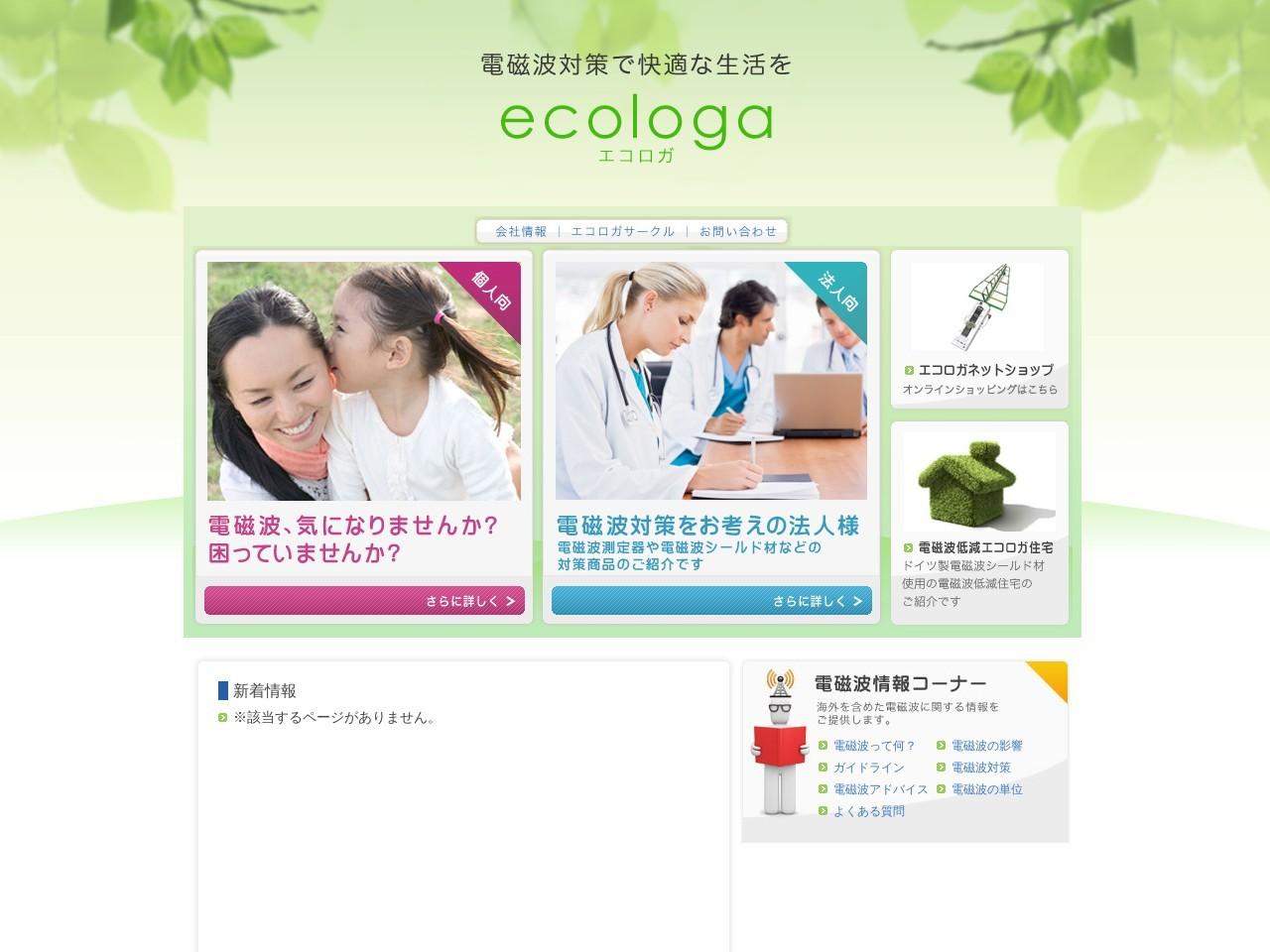 エコロガジャパン株式会社