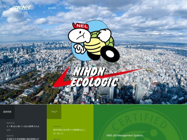 Screenshot of www.ecologic.co.jp