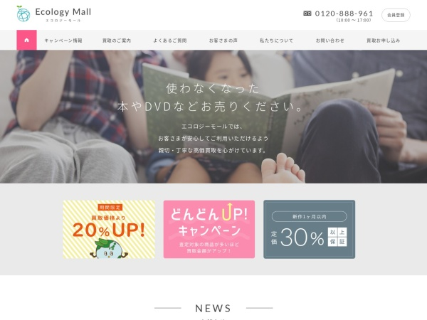 http://www.ecologymall.co.jp/