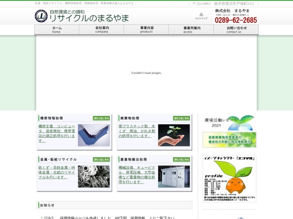 Screenshot of www.ecomaru.net