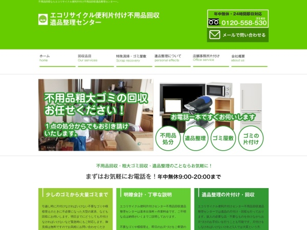 Screenshot of www.ecorecycle.jp