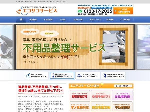 Screenshot of www.ecosakoservice-ihinseiri.com