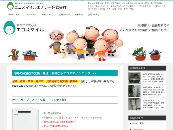 http://www.ecosmile-energy.jp