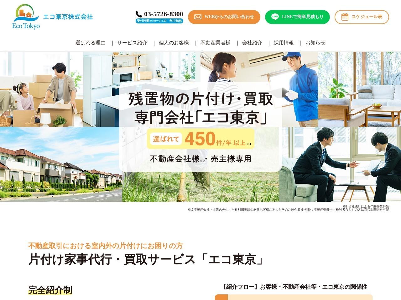 エコ東京株式会社