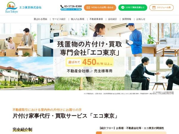 http://www.ecotokyo.jp