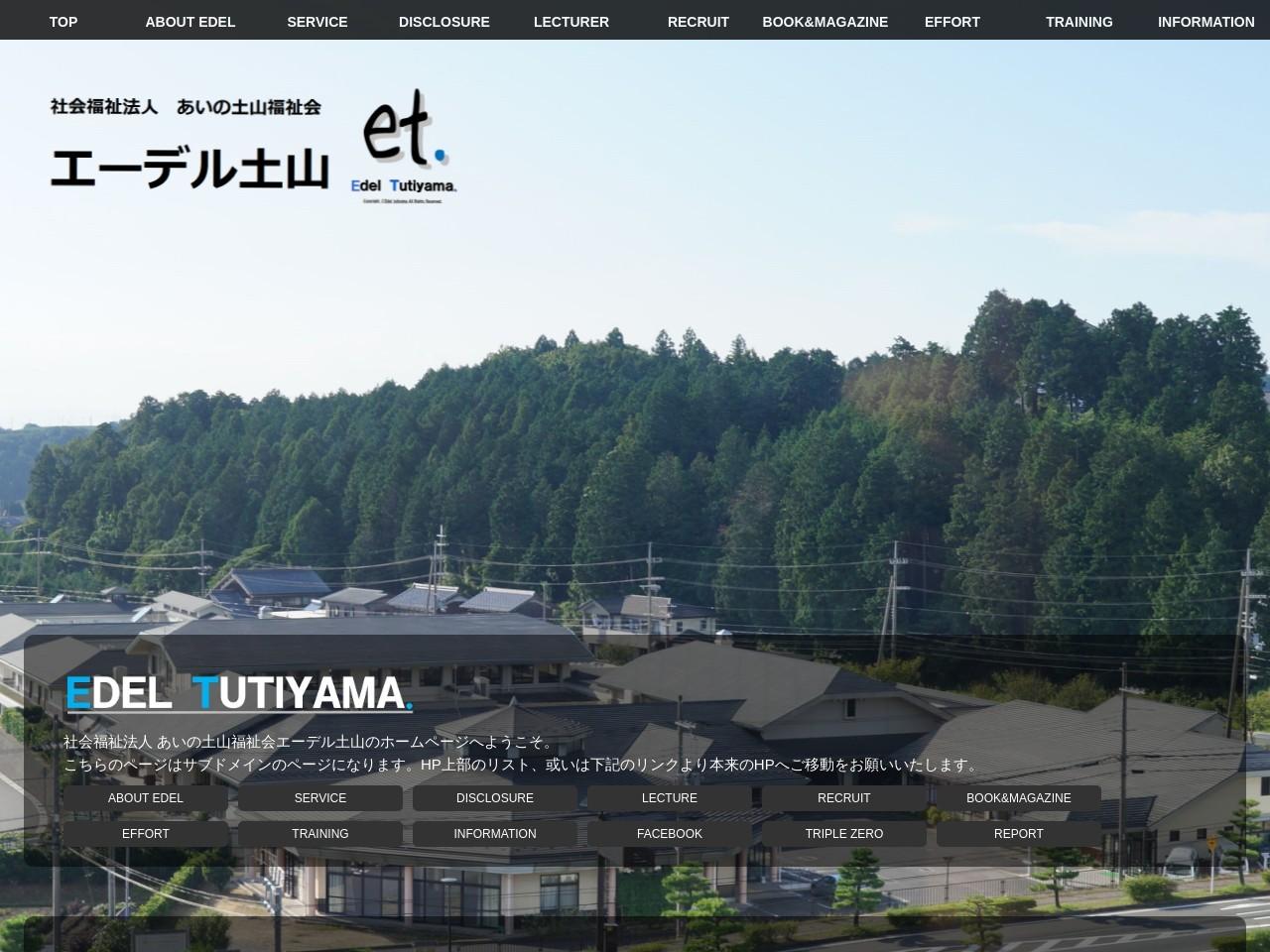 エーデル土山-滋賀県甲賀市の特別養護老人ホーム-