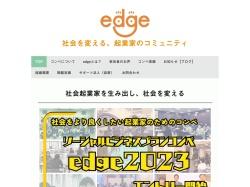 http://www.edgeweb.jp/