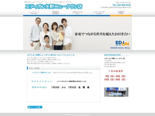Screenshot of www.edion-yano.com