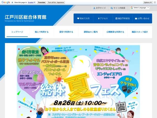 http://www.edogawa-sotai.com/