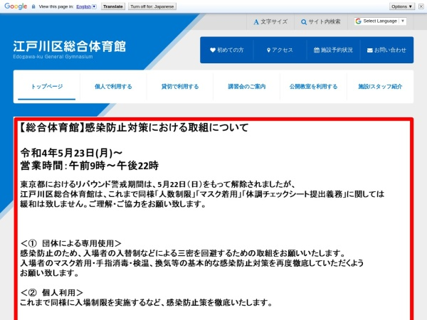 Screenshot of www.edogawa-sotai.com