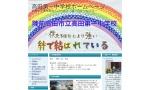 Screenshot of www.edu.city-rikuzentakata.iwate.jp