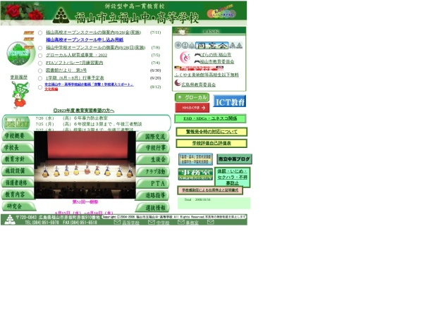 Screenshot of www.edu.city.fukuyama.hiroshima.jp