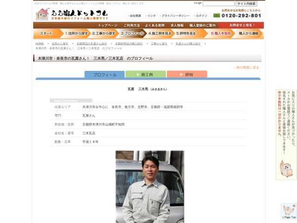 Screenshot of www.ee-shokunin.com