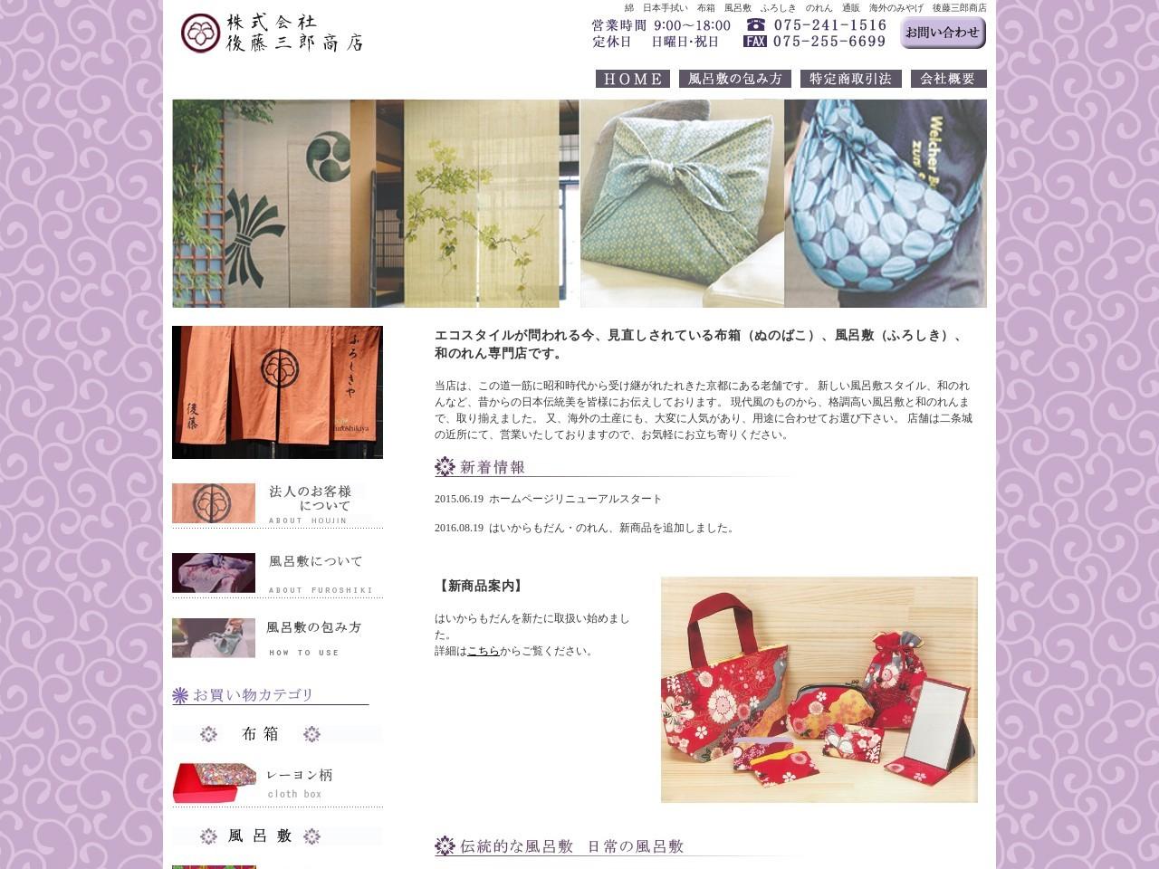 京都市で綿、麻、別染、のれん、風呂敷、布箱なら【株式会社 後藤三郎商店】