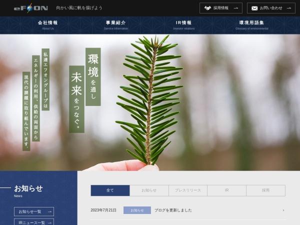 Screenshot of www.ef-on.co.jp