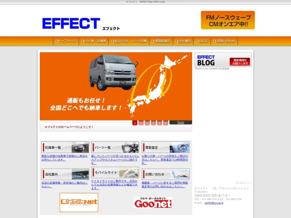 Screenshot of www.effect-car.jp