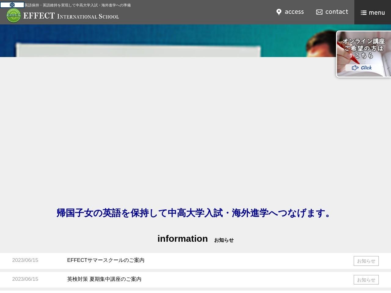 EFFECTSchool祖師谷大蔵校