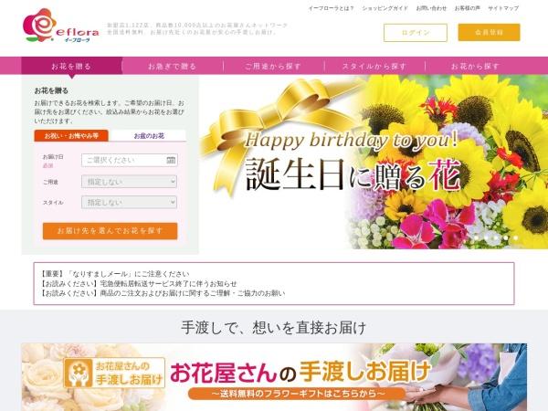 http://www.eflora.co.jp