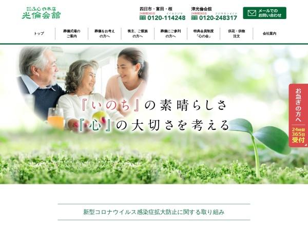 Screenshot of www.efujiya.co.jp