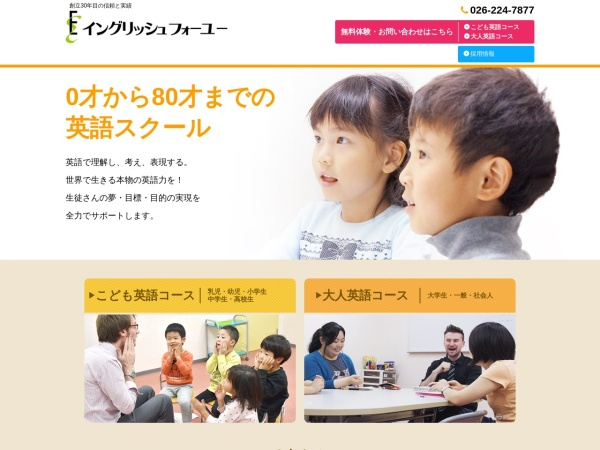 Screenshot of www.efy.jp