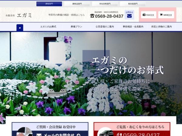 Screenshot of www.egami-handa.com
