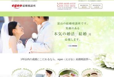 Screenshot of www.egao-marriage.com
