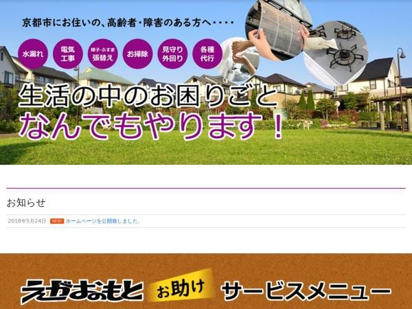 Screenshot of www.egaonomoto.co.jp