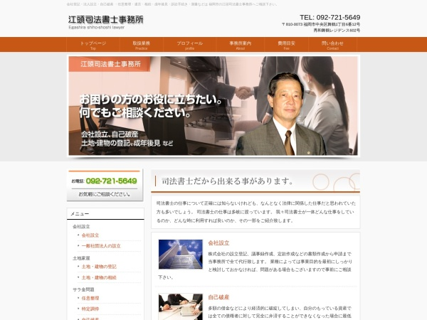 Screenshot of www.egashira-office.com