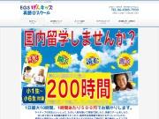 E.G.S げんキッズ 英語スクール【大阪府・大阪市】