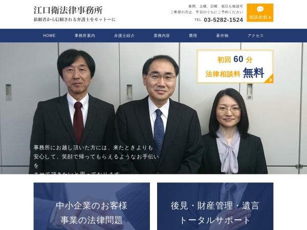 Screenshot of www.eguchi-law.jp