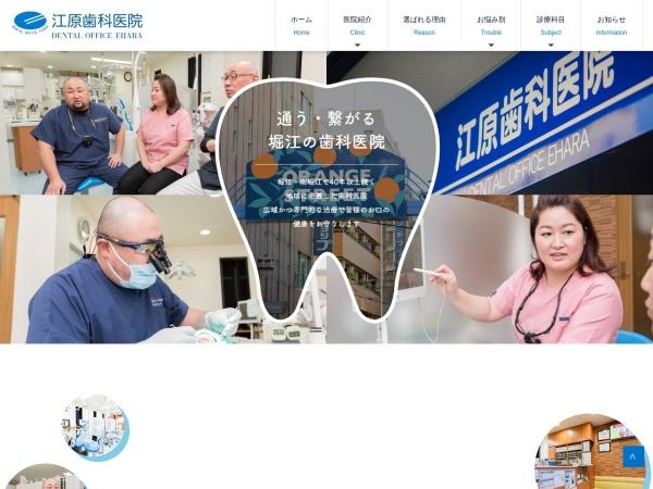 Screenshot of www.ehara-dental.com