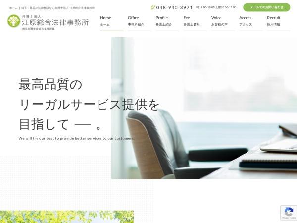 http://www.ehara-law.jp/