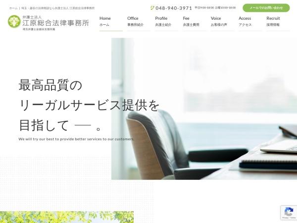 Screenshot of www.ehara-law.jp