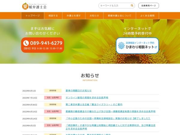 Screenshot of www.ehime-ben.or.jp