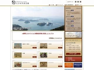 http://www.ehime-kyosai.jp/kaikan/