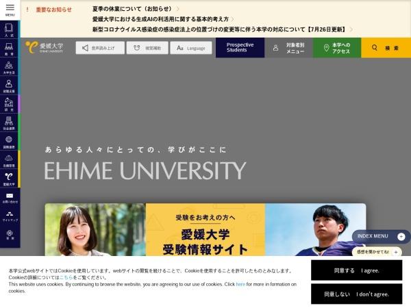 Screenshot of www.ehime-u.ac.jp