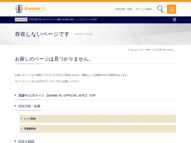 http://www.ehimefc.com/efc/topics_more.php?s|ac=news#104801