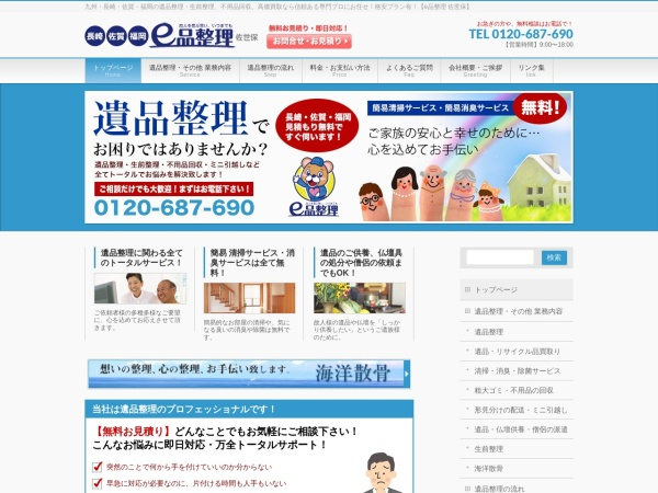 Screenshot of www.ehin.jp