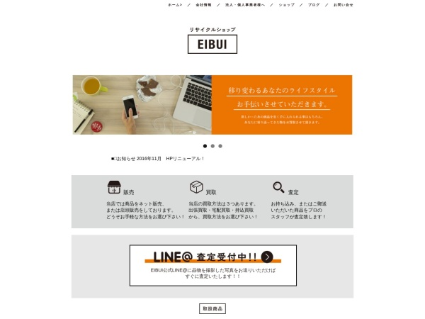Screenshot of www.eibui.co.jp