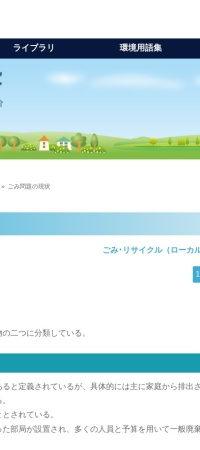 http://www.eic.or.jp/library/ecolife/knowledge/japan04b.html
