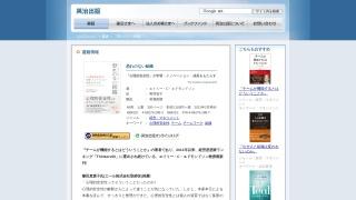 http%3A%2F%2Fwww.eijipress.co.jp%2Fbook%2Fbook - 恐れのない組織「心理的安全性」を読んで