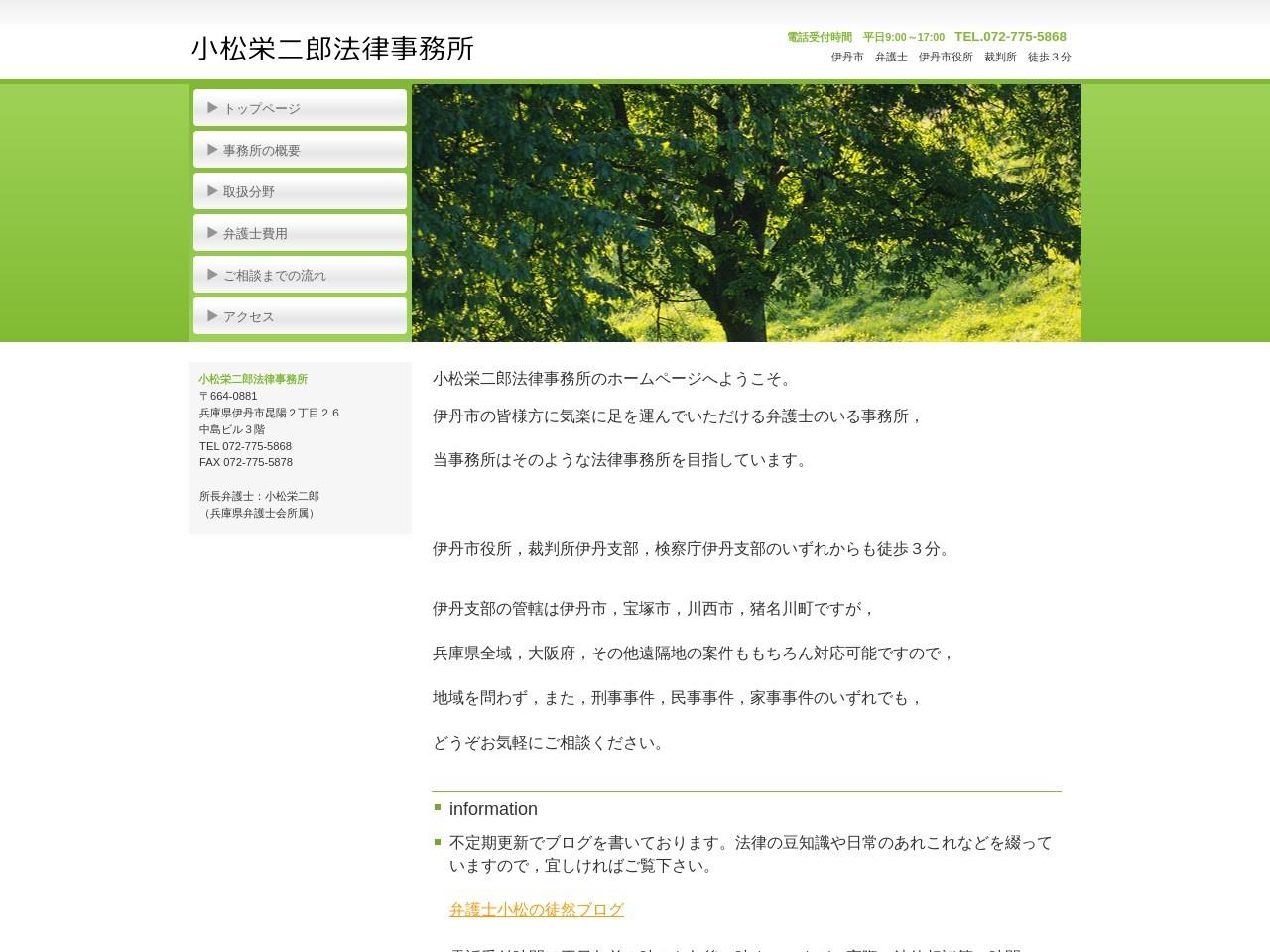小松栄二郎法律事務所