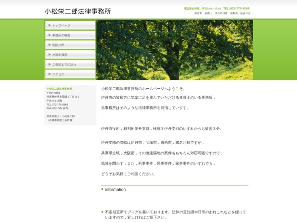 Screenshot of www.eijirolaw.jp