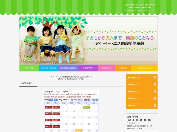Screenshot of www.eikaiwa.co.jp